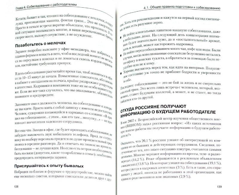 Иллюстрация 1 из 11 для Как продать себя дороже. Рекомендации экспертов по поиску работы - Юлия Князева | Лабиринт - книги. Источник: Лабиринт