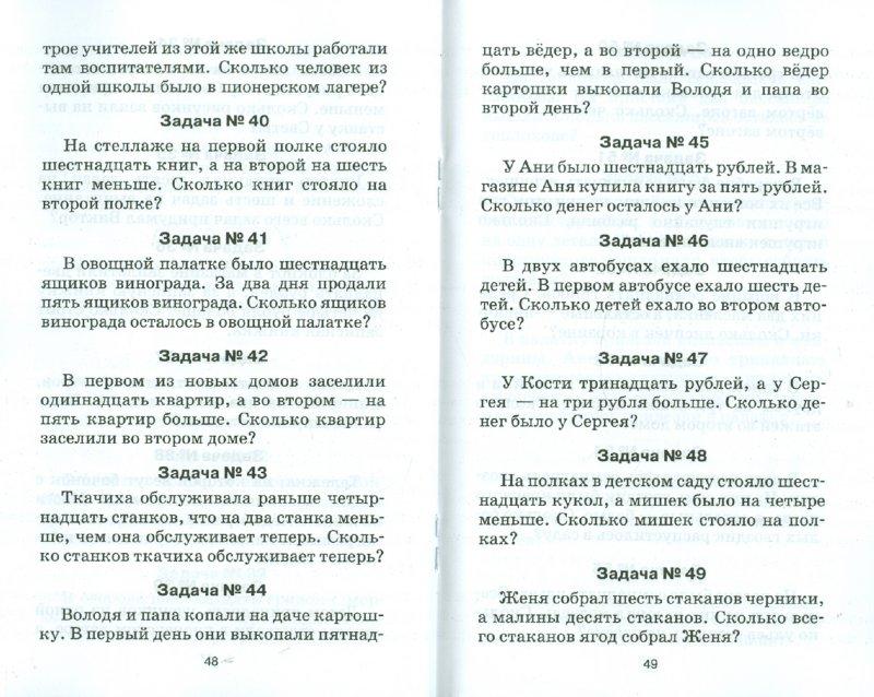 20 авг 2013 .  Нестандартные задачи по математике для 1 класса.  Тетрадь с нестандартными математическими заданиями...