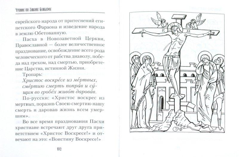 Иллюстрация 1 из 9 для Чтение по Закону Божьему - Монах Лазарь (Афанасьев В.В.) | Лабиринт - книги. Источник: Лабиринт