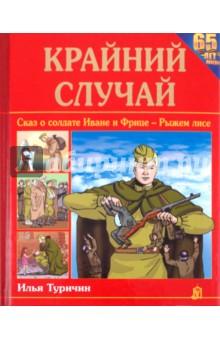 http://img1.labirint.ru/books/249478/big.jpg