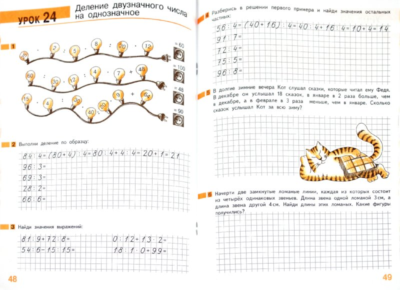 Скачать тетрадь по математике гейдман 3 класс