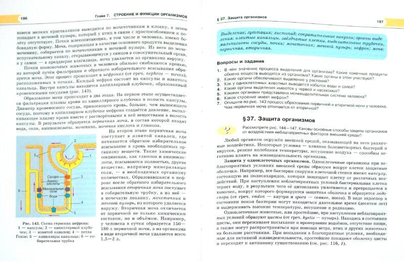 Иллюстрация 1 из 4 для книги биология