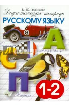 Дидактическая тетрадь по русскому языку для учащихся 1-2 классов