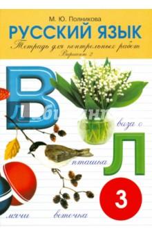 Русский язык. 3 класс. Тетрадь для контрольных и проверочных работ. Вариант 2