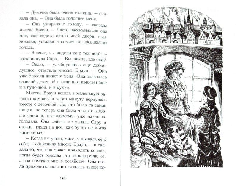 Иллюстрация 1 из 4 для Маленькая принцесса или история Сары Кру - Фрэнсис Бёрнетт | Лабиринт - книги. Источник: Лабиринт