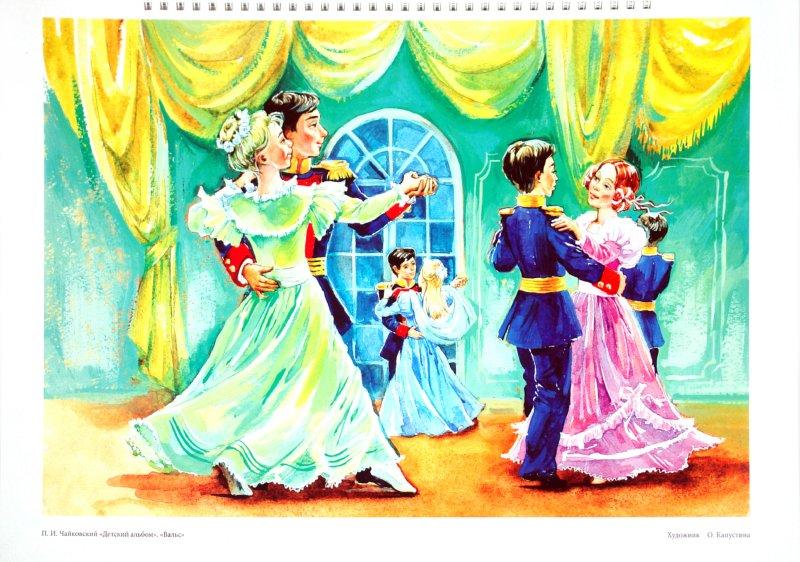 Иллюстрация 1 из 12 для Мир музыкальных образов. Слушаем музыку вместе с ребенком. Подготовительная группа - Светлана Конкевич | Лабиринт - книги. Источник: Лабиринт