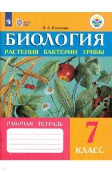 Биология. Растения. Бактерии. Грибы. 7 класс. Рабочая тетрадь. Для уч. Спец. (коррекц.) образ. уч