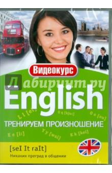 Английский - тренируем произношение (DVD)