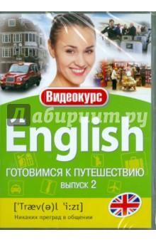 Английский - готовимся к путешествию. Выпуск 2 (DVD)