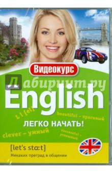 Английский - легко начать! (DVD)