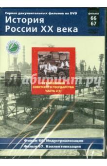 Становление советского государства. Часть 2(1). Фильмы 66-67 (DVD)