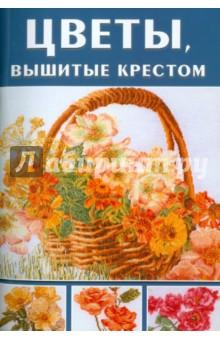 Цветы, вышитые крестом