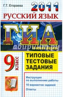 ГИА 2011. Русский язык. 9 класс. Государственная итоговая аттестация. Типовые тестовые задания