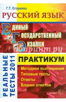 ЕГЭ 2011. Русский язык. Практикум по выполнению типовых тестовых заданий ЕГЭ
