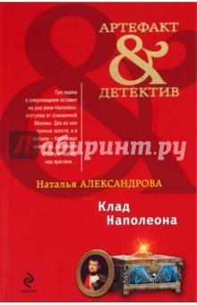 Александрова Наталья Николаевна Клад Наполеона