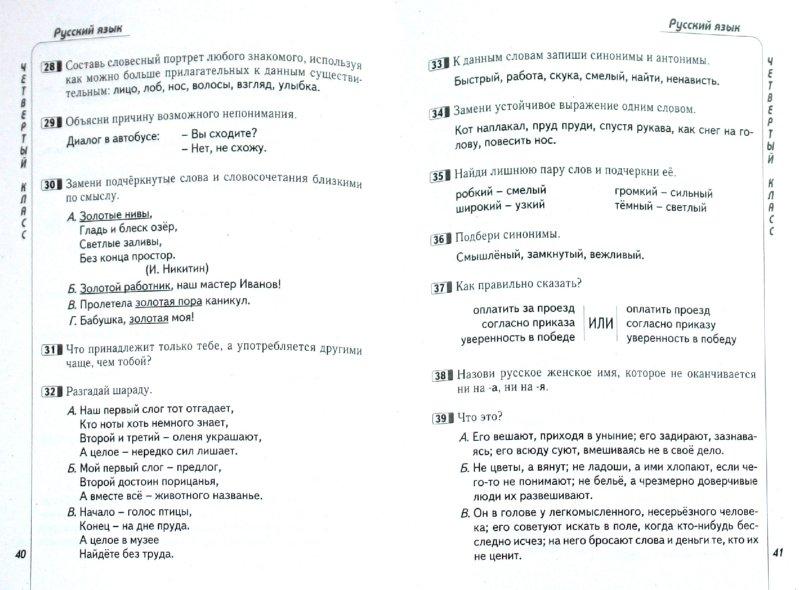 ответы на задание 1 тура олимпиады по русскому языку