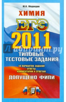 ЕГЭ 2011. Химия: Типовые тестовые задания