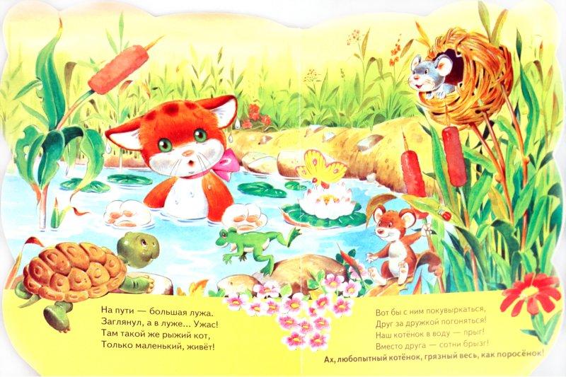 Иллюстрация 1 из 11 для Любопытный котенок | Лабиринт - книги. Источник: Лабиринт