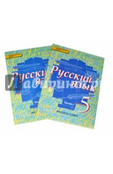 Гдз По Русскому Языку 5 Класса Упражнение 146 Быстров
