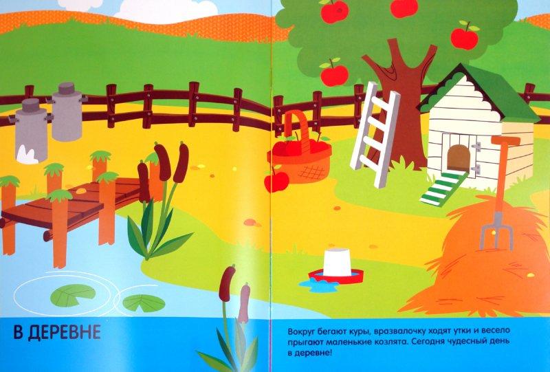 Иллюстрация 1 из 3 для Маленьким фантазерам. Создай свою историю. Розовая | Лабиринт - книги. Источник: Лабиринт