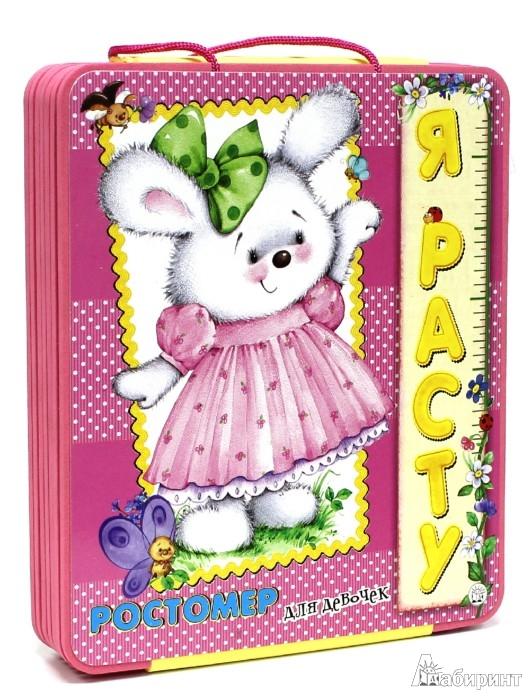 Иллюстрация 1 из 7 для Я расту. Ростомер для девочек - Валерия Зубкова   Лабиринт - игрушки. Источник: Лабиринт