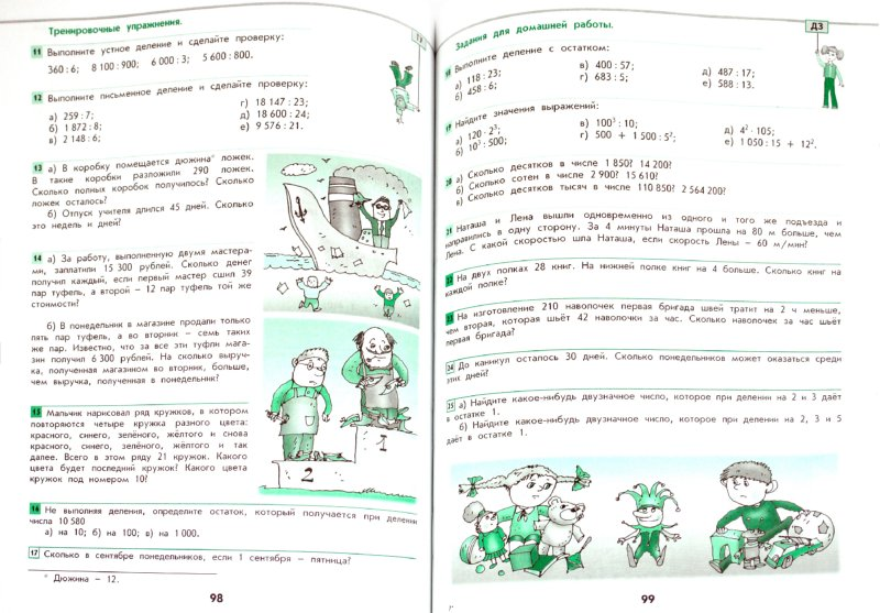 ГДЗ, Решебники к учебникам Математики за 4 класс