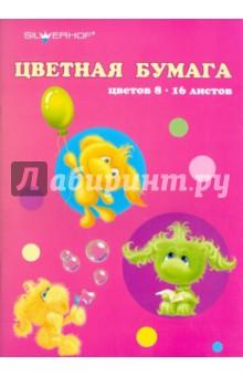 """Набор цветной бумаги (8 цветов,16 листов), А5, """"Пушистики"""""""