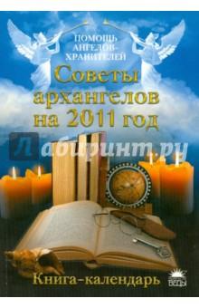 Сестра Стефания Советы архангелов на 2011 год. Книга-календарь