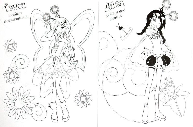 Иллюстрация 1 из 10 для WINGS. Раскраска. Волшебные подружки   Лабиринт - книги. Источник: Лабиринт