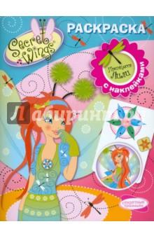 """Раскраска с наклейками """"WINGS"""". Принцесса Лили"""