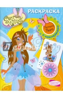 """Раскраска с наклейками """"WINGS"""". Принцесса Тэнси"""