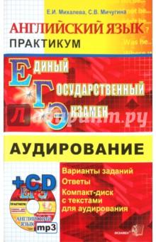 Михалева Елена Игоревна ЕГЭ Практикум по английскому языку. Аудирование (+CD)