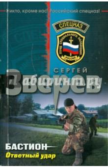 Зверев Сергей Иванович Бастион. Ответный удар