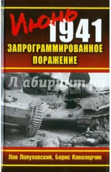 Лопуховский Лев Николаевич, Кавалерчик Борис Константинович Июнь 1941. Запрограммированное поражение