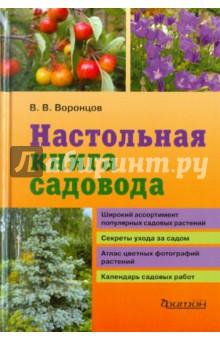 Воронцов Валентин Викторович Настольная книга садовода