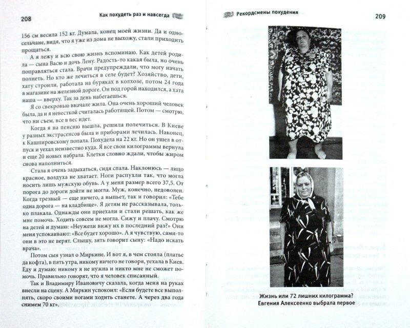 Иллюстрация 1 из 2 для Как похудеть раз и навсегда. 11 шагов к стройной фигуре - Владимир Миркин | Лабиринт - книги. Источник: Лабиринт