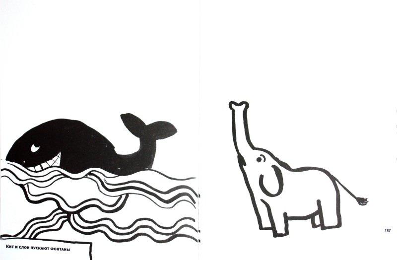 Иллюстрация 1 из 18 для Учись, рисуй, выдумывай: раскраска для фантазеров и озорников - Мария Грачева   Лабиринт - книги. Источник: Лабиринт