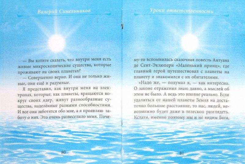 Молитва преображения синельникова текст