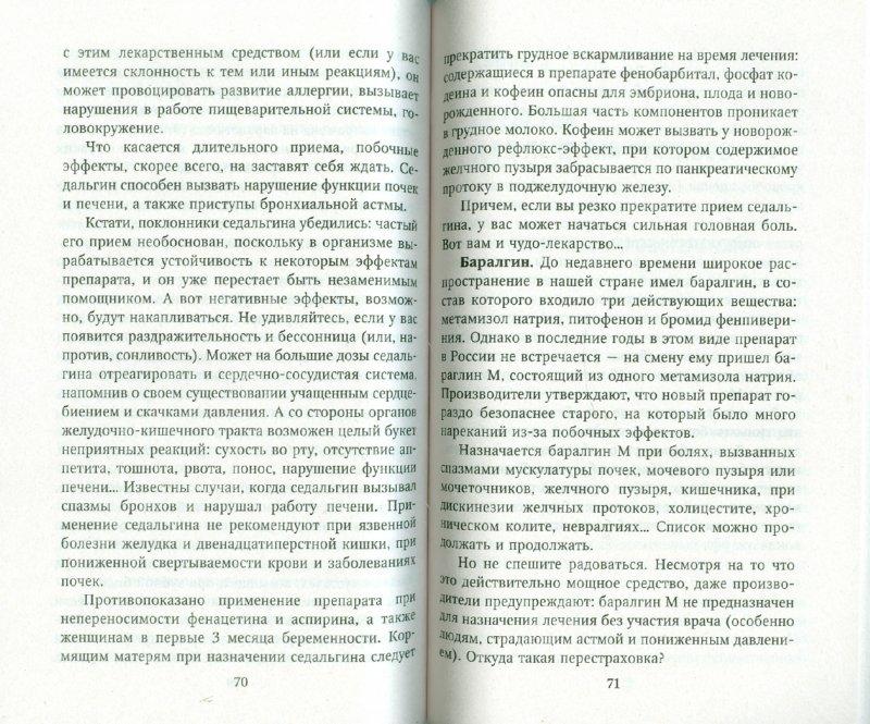 Иллюстрация 1 из 12 для Осторожно: таблетки, которые нас убивают. Фармацевты против... человека - О. Ефремов | Лабиринт - книги. Источник: Лабиринт
