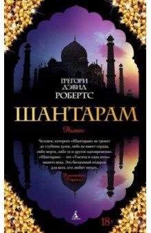 Грегори Робертс - Шантарам обложка книги