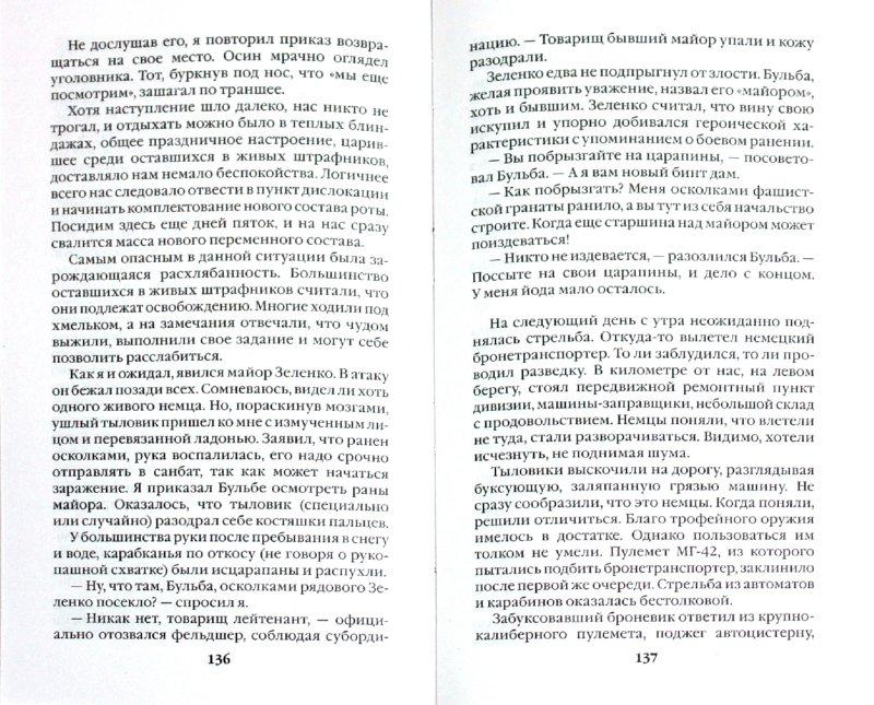 Иллюстрация 1 из 5 для У штрафников не бывает могил - Владимир Першанин | Лабиринт - книги. Источник: Лабиринт