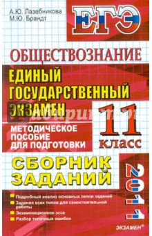 ЕГЭ 2011 Обществознание: Сборник заданий: методическое пособие для подготовки к экзамену