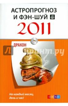 Астропрогноз и фэн-шуй на 2011 год: Дракон