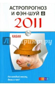 Астропрогноз и фэн-шуй на 2011 год: Кабан