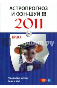 Астропрогноз и фэн-шуй на 2011 год: Крыса