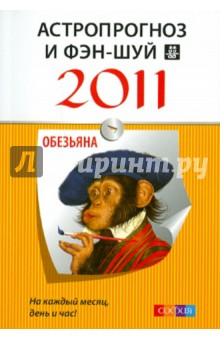 Астропрогноз и фэн-шуй на 2011 год: Обезьяна