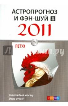 Астропрогноз и фэн-шуй на 2011 год: Петух