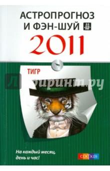 Астропрогноз и фэн-шуй на 2011 год: Тигр