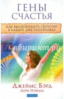 Гены счастья: Как высвободить скрытый в нашей ДНК потенциалЭзотерические знания<br>Эта книга обрушивает заблуждения, которые отделяют людей от собственного счастья.<br>Новая наука эпигенетика доказала, что человек способен воздействовать на свой организм даже на генетическом уровне! Все, что для этого нужно, - иметь представление о кодах наших взаимоотношений с миром. В результате, избавившись от контроля скрытых у нас в подсознании негативных программ, мы получаем возможность привнести в свою жизнь любовь, здоровье и благополучие.<br>