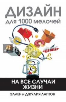 Дизайн для 1000 мелочей